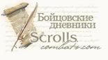 Дневники Бойцовского Клуба